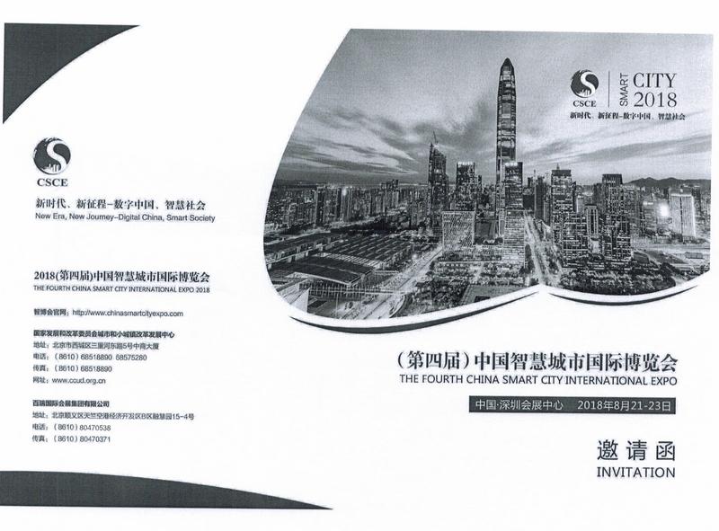 2018智慧城市博览会邀请函-4.jpg