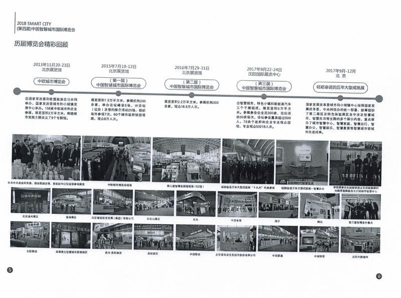 2018智慧城市博览会邀请函-7.jpg