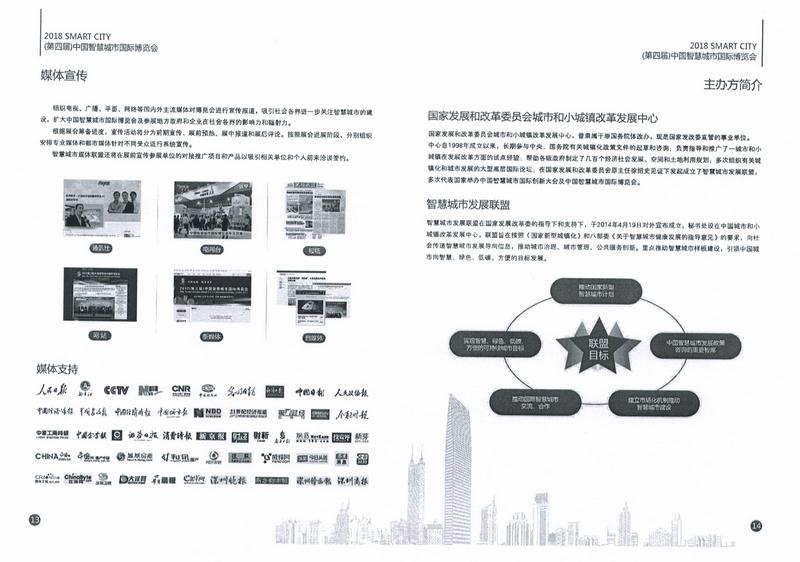 2018智慧城市博览会邀请函-11.jpg