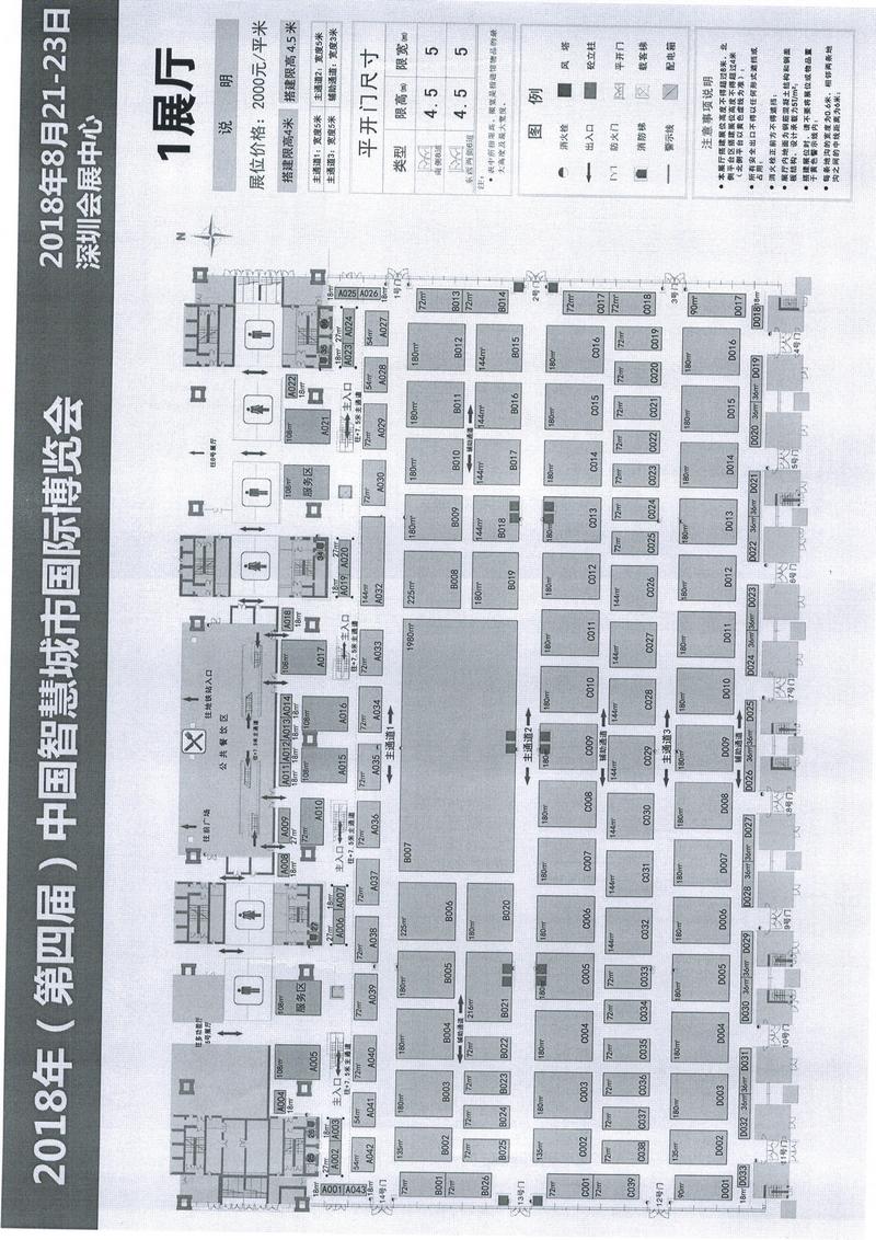 2018智慧城市博览会邀请函-12.jpg