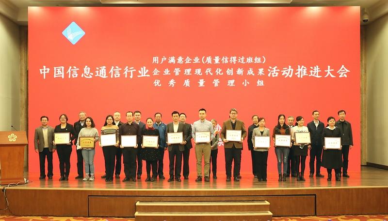 9管理创新二等成果代表领奖.jpg