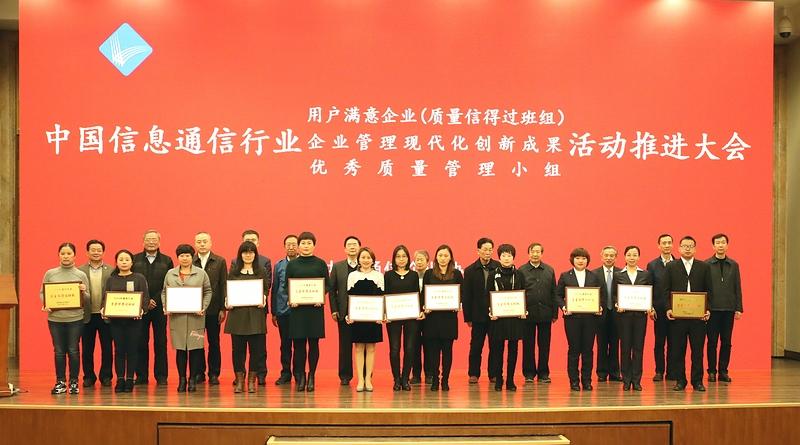 12质量信得过班组代表领奖.jpg