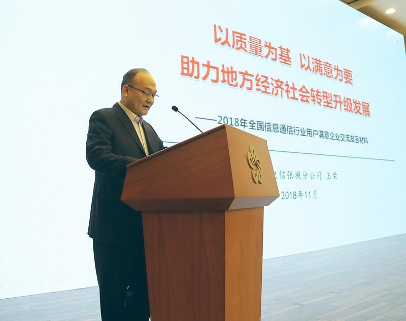 20中国电信张掖分公司王荣总经理介绍经验.jpg