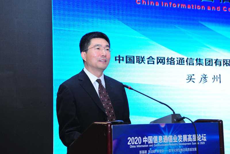 F:\Desktop\2020澳门星际注册官网:信息通信业发展高层论坛在京召开.files\JPEG\image013.jpg