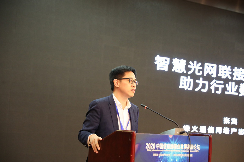 F:\Desktop\2020澳门星际注册官网:信息通信业发展高层论坛在京召开.files\JPEG\image037.jpg